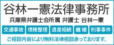 姫路で法律相談なら谷林一憲法律事務所